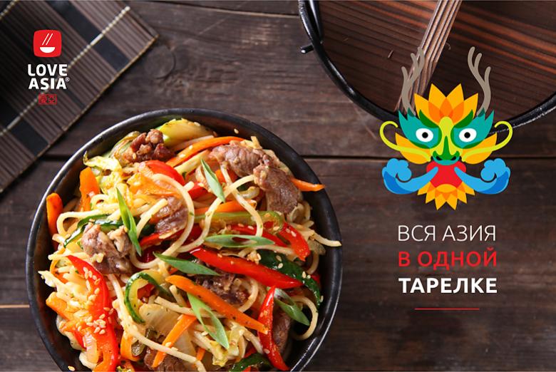 Фирменный стиль для сети кафе паназиатской кухни LoveAsia