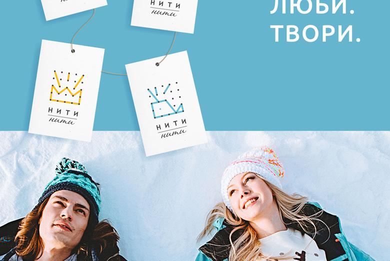 Создание дизайна бренда, логотипа, фирменного стиля и брендбука актуального бренда дизайнерских вещей, аксессуаров и сувениров «Нити-Нити»
