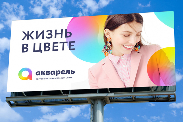 Создание дизайна бренда и дизайн рекламы сети торговых центров «Акварель»