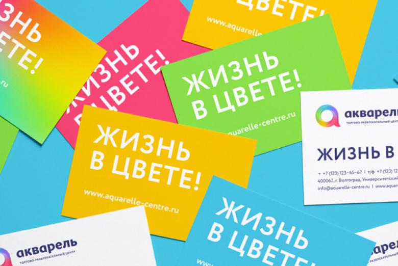 Разработка позиционирования бренда сети торговых центров «Акварель»