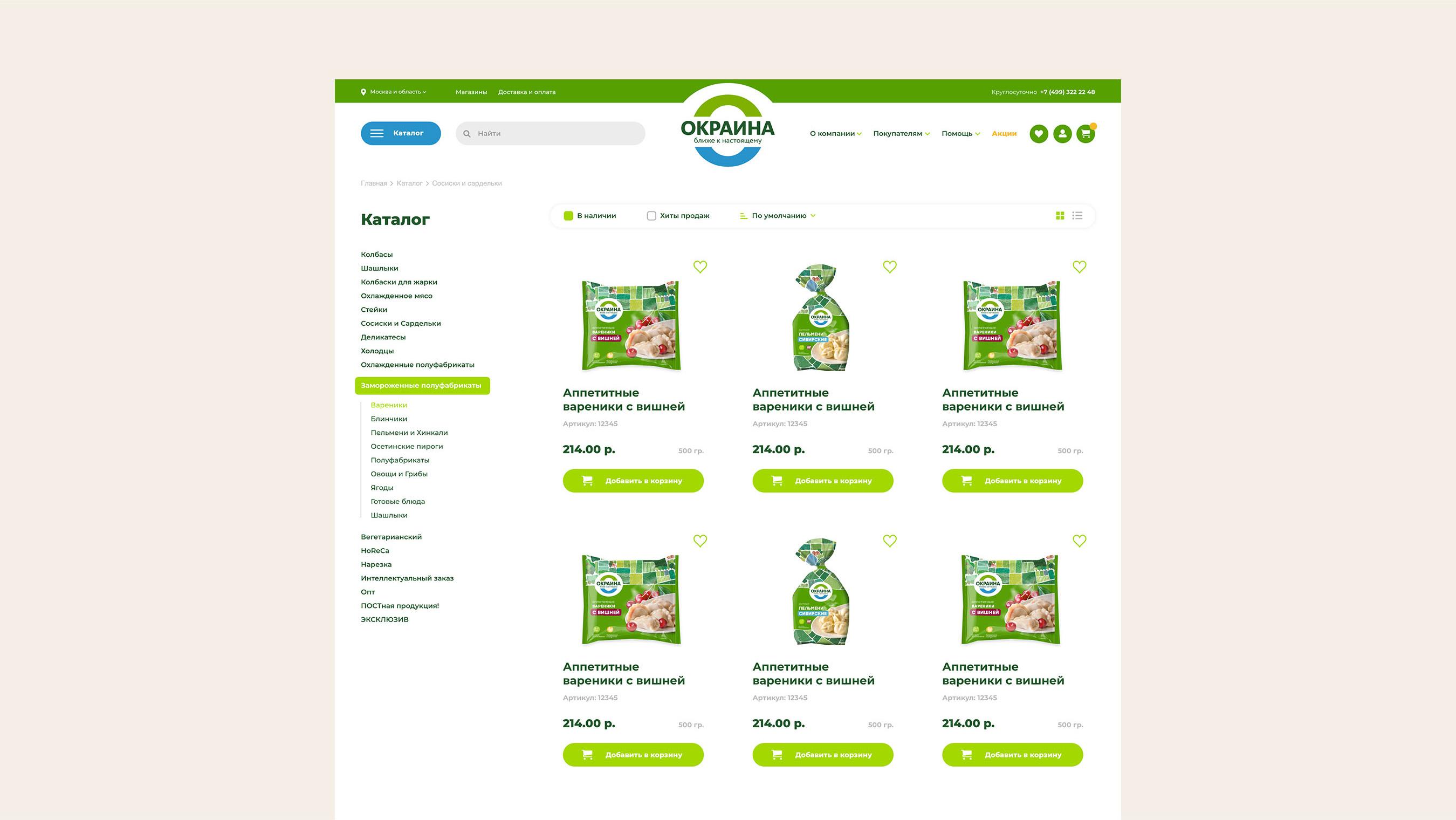 Брендинговое агентство BRANDEXPERT «Остров Свободы» разработало дизайн интернет-магазина бренда «Окраина»