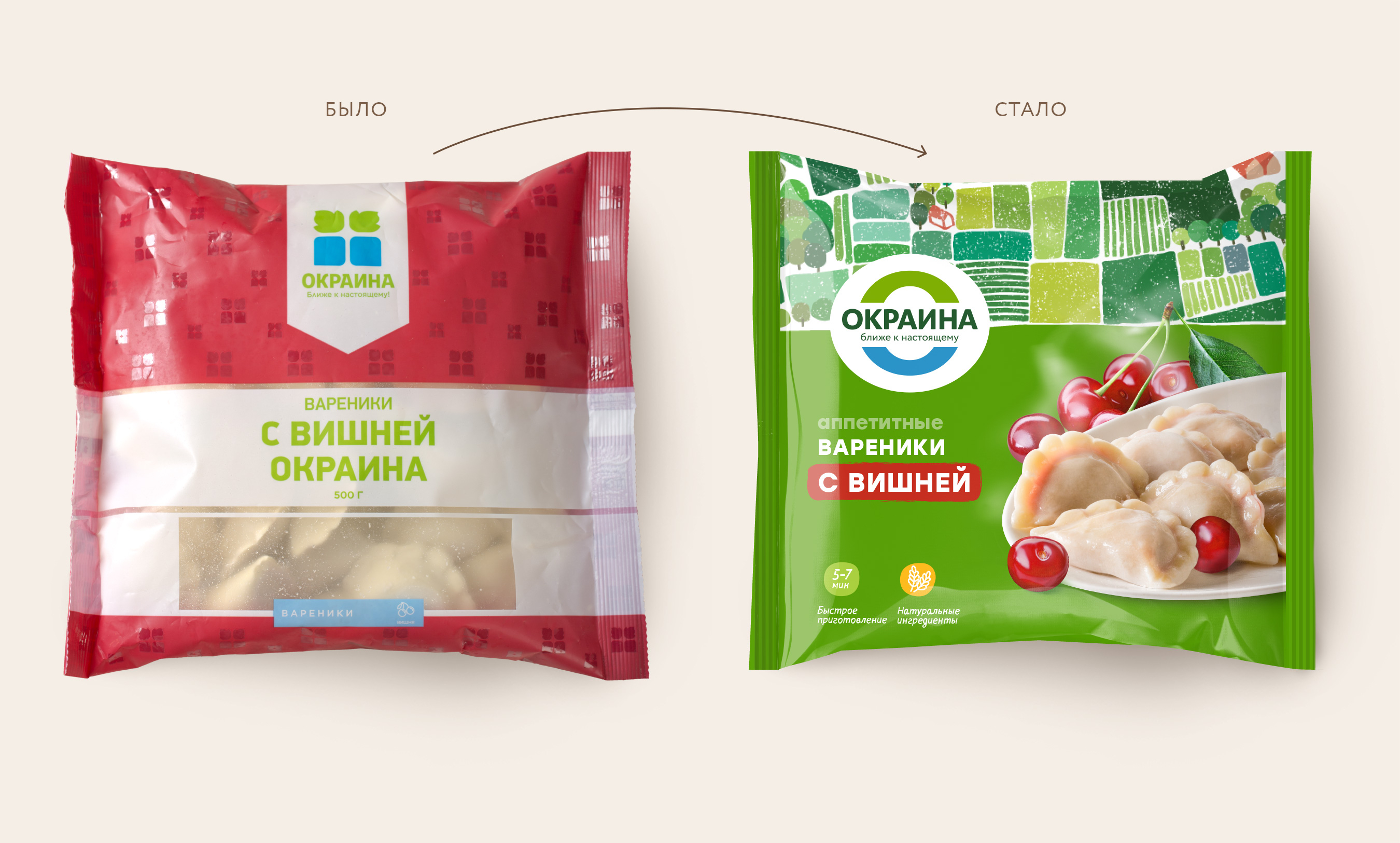 Новый дизайн упаковки для всего ассортимента продукции «Окраина» отличается ярким образом и гастрономическим позиционированием