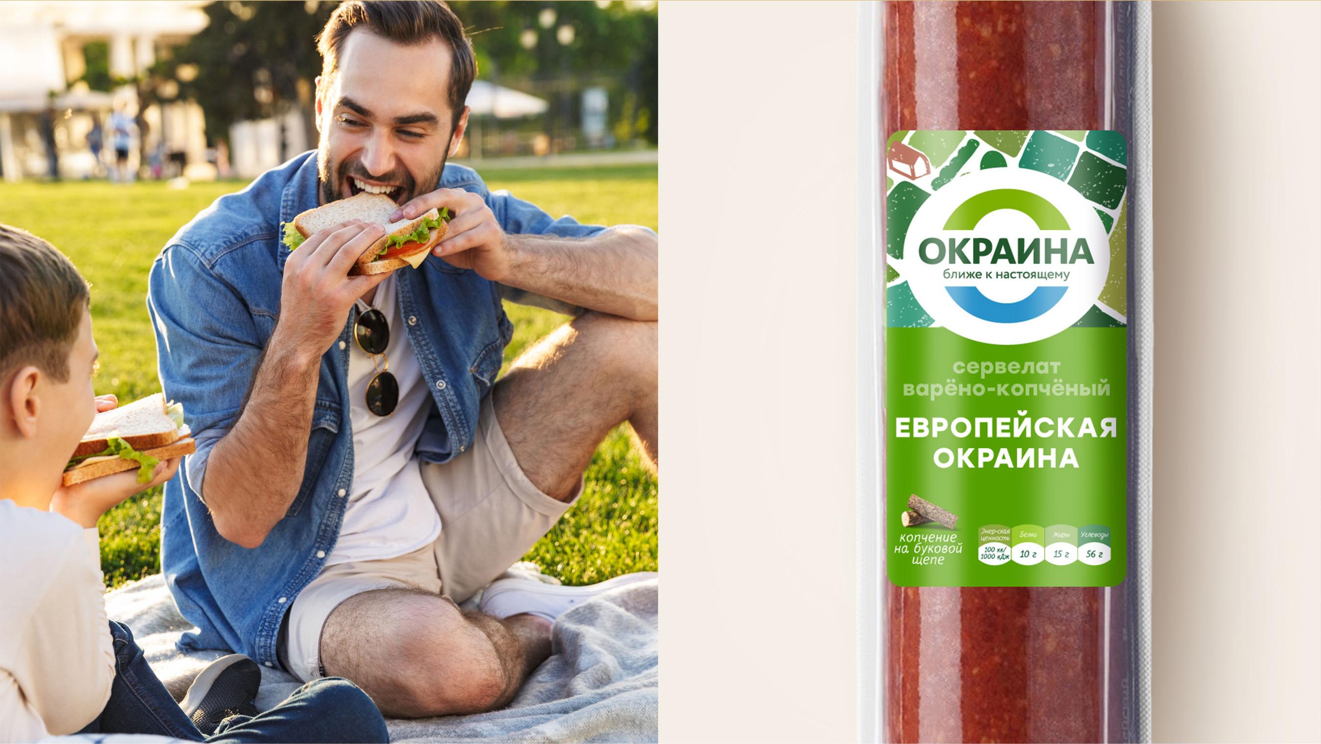 Разработанный дизайн логотипа бренда «Окраина» легко используется на упаковке