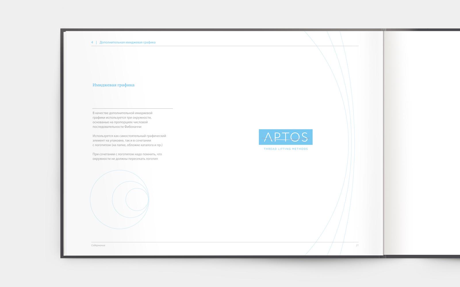 В брендбуке приведено подробное описание принципов построения элементов фирменной графики APTOS