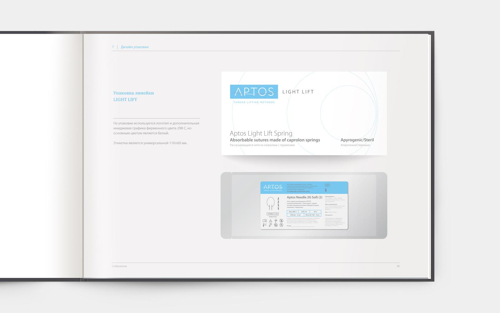 Фирменный стиль и цвет в дизайне упаковки продуктов линейки Aptos Light Lift