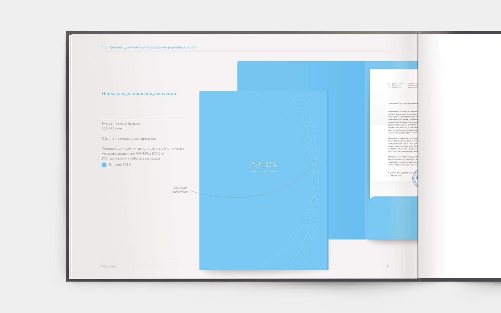 Фирменный стиль в элементах деловой документации