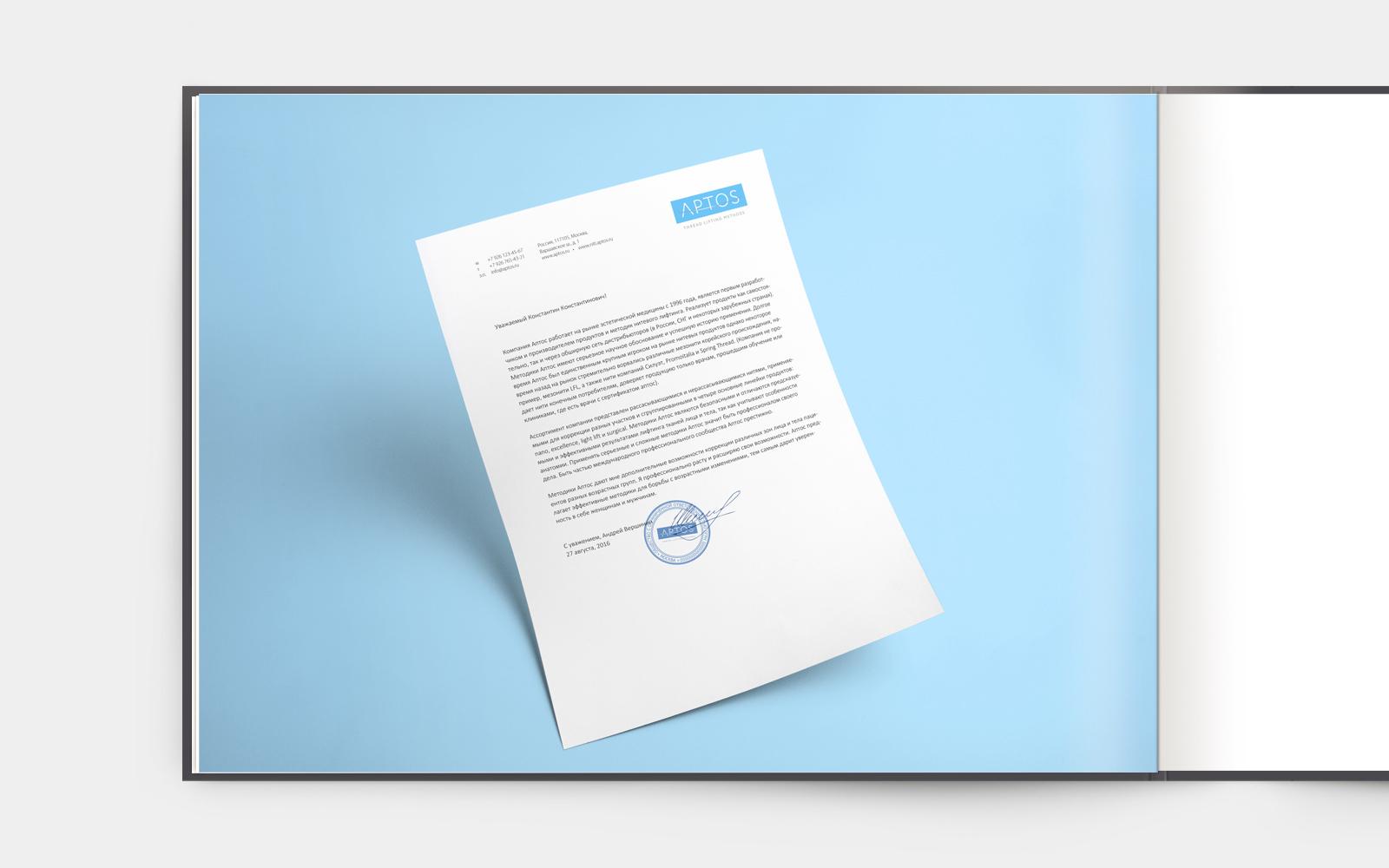 Шаблон фирменного бланка APTOS с элементами фирменного стиля компании