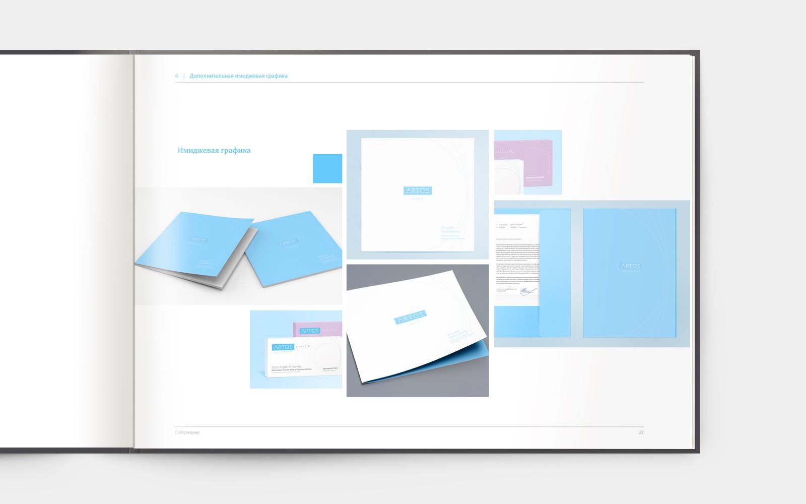 Дизайн логотипа и элементы фирменного стиля в деловой документации Aptos
