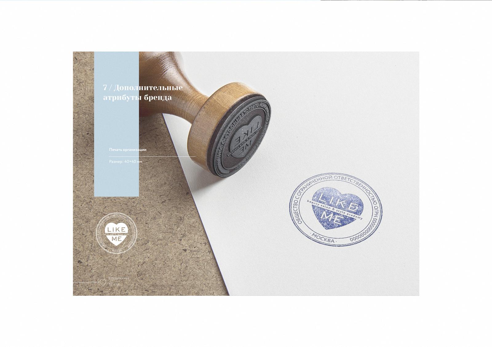 Фирменная печать салона красоты — дизайн и принципы использования также прописаны в брендбуке салона.