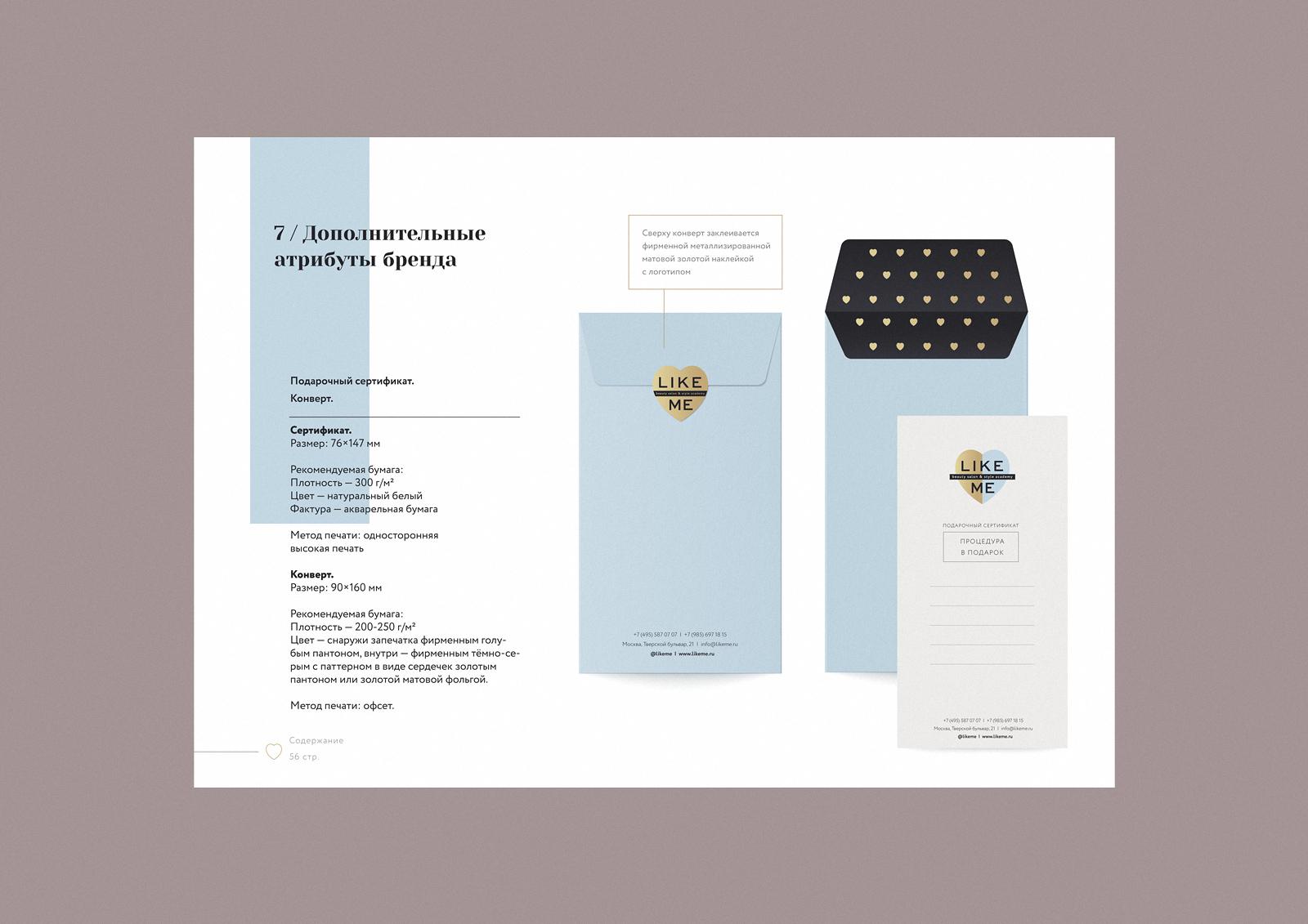 Дизайн полиграфии Like Me: Подарочный сертификат и конверт.