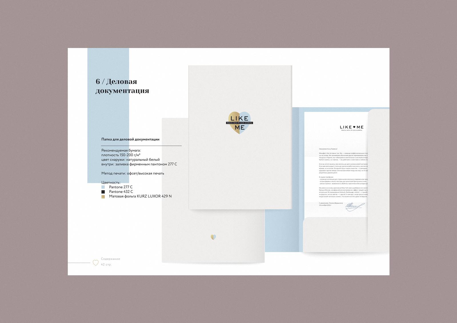 Дизайн деловой папки как одного из базовых носителей фирменного стиля Like Me.