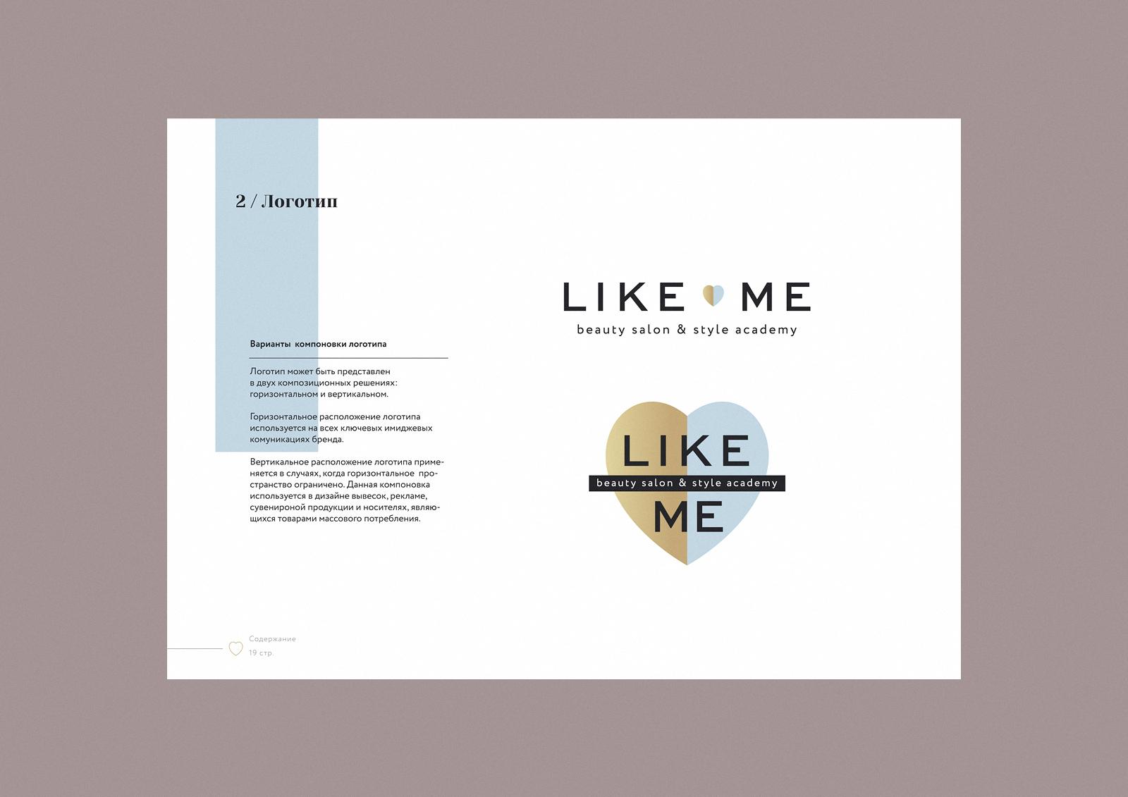 Дизайн логотипа Like Me: принципы построения логотипа бренда детально прописаны в брендбуке.