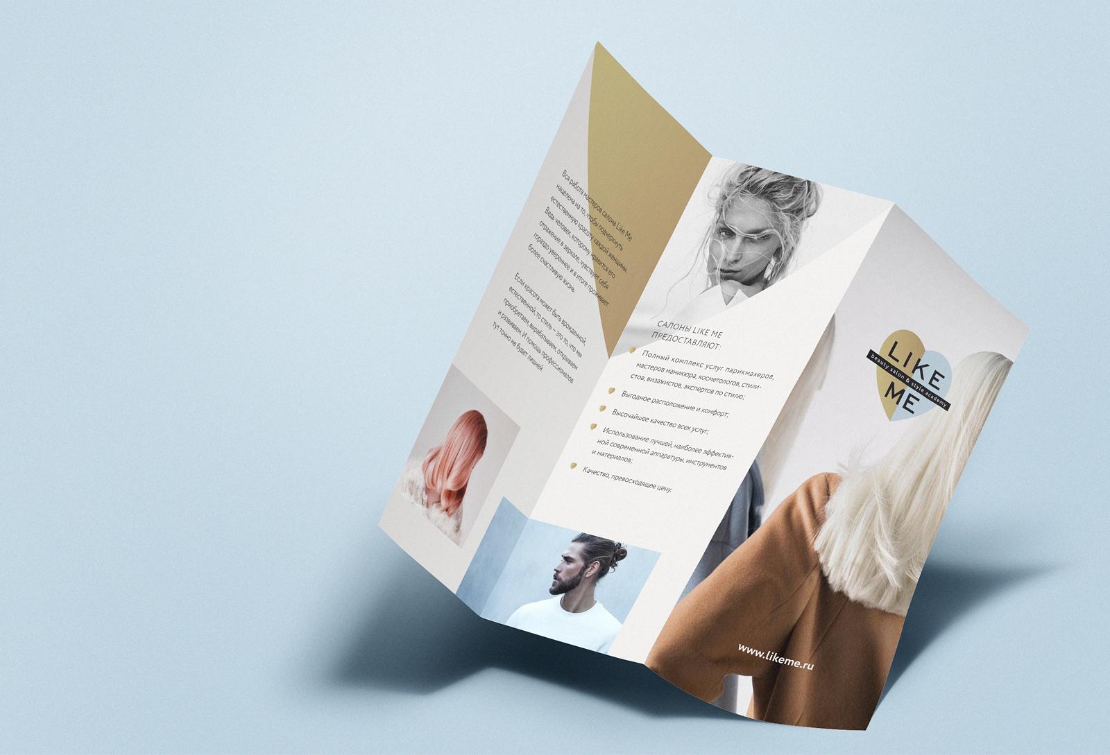 Дизайн буклета Like Me раскрывающий позиционирование бренда и индивидуальный авторский стиль салона.