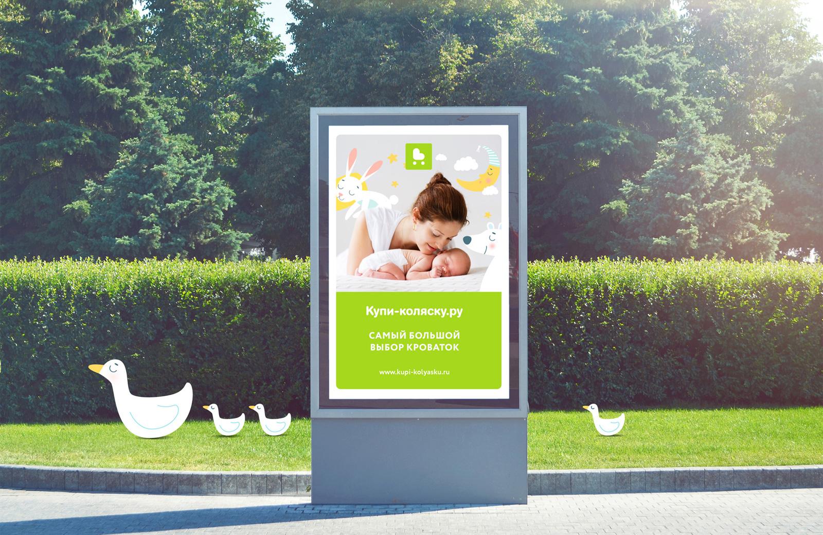 Дизайн рекламы розничного магазина «Купи коляску»
