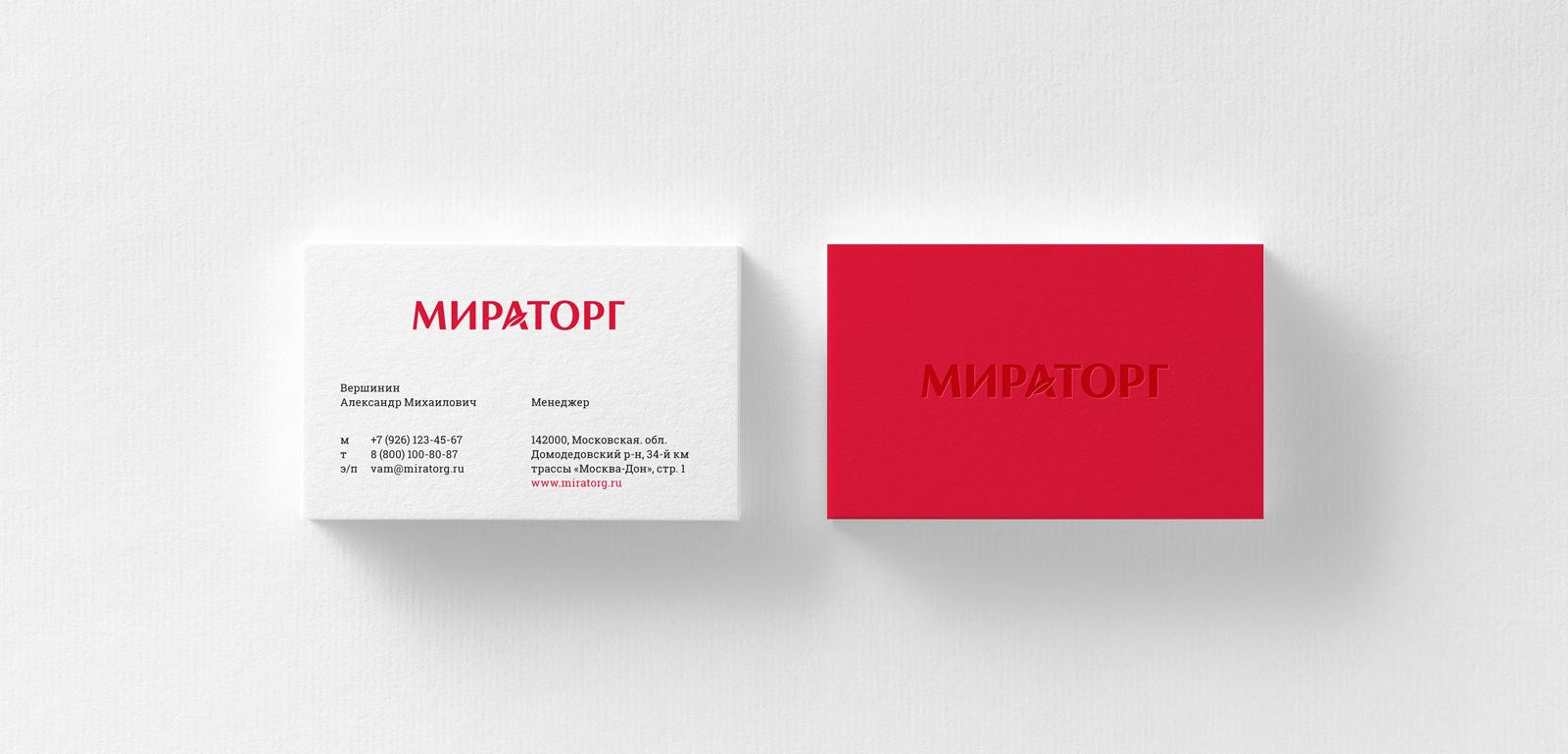 Разработка логотипа и фирменного стиля для корпоративного бренда «Мираторг».