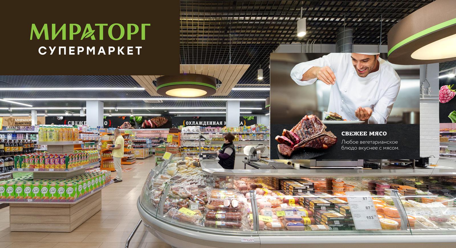 Ритейл-брендинг, использование обновленного фирменного стиля в интерьере супермаркетов «Мираторг»