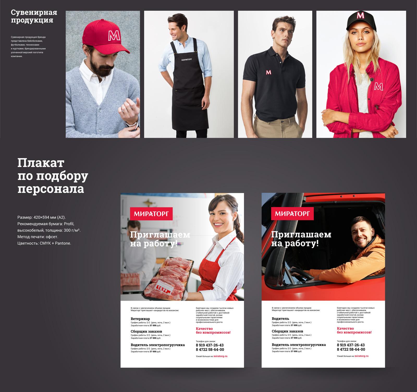 Дизайн полиграфии бренда, плакаты по подбору персонала