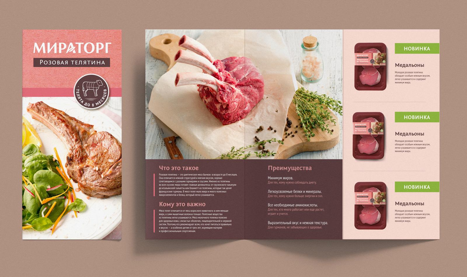 Дизайн полиграфии, дизайн буклетов розовой телятины «Мираторг» раскрывает достоинства нового продукта, дает максимум информации о продукте и способах приготовления.