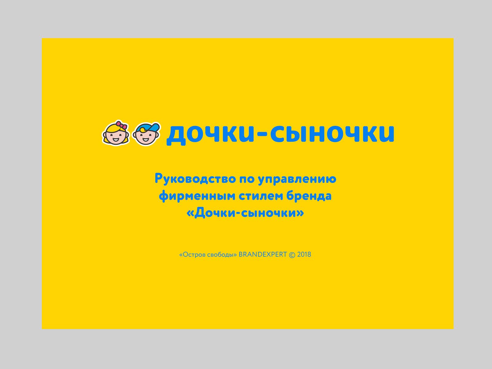 Разработка брендбука магазина Дочки-Сыночки