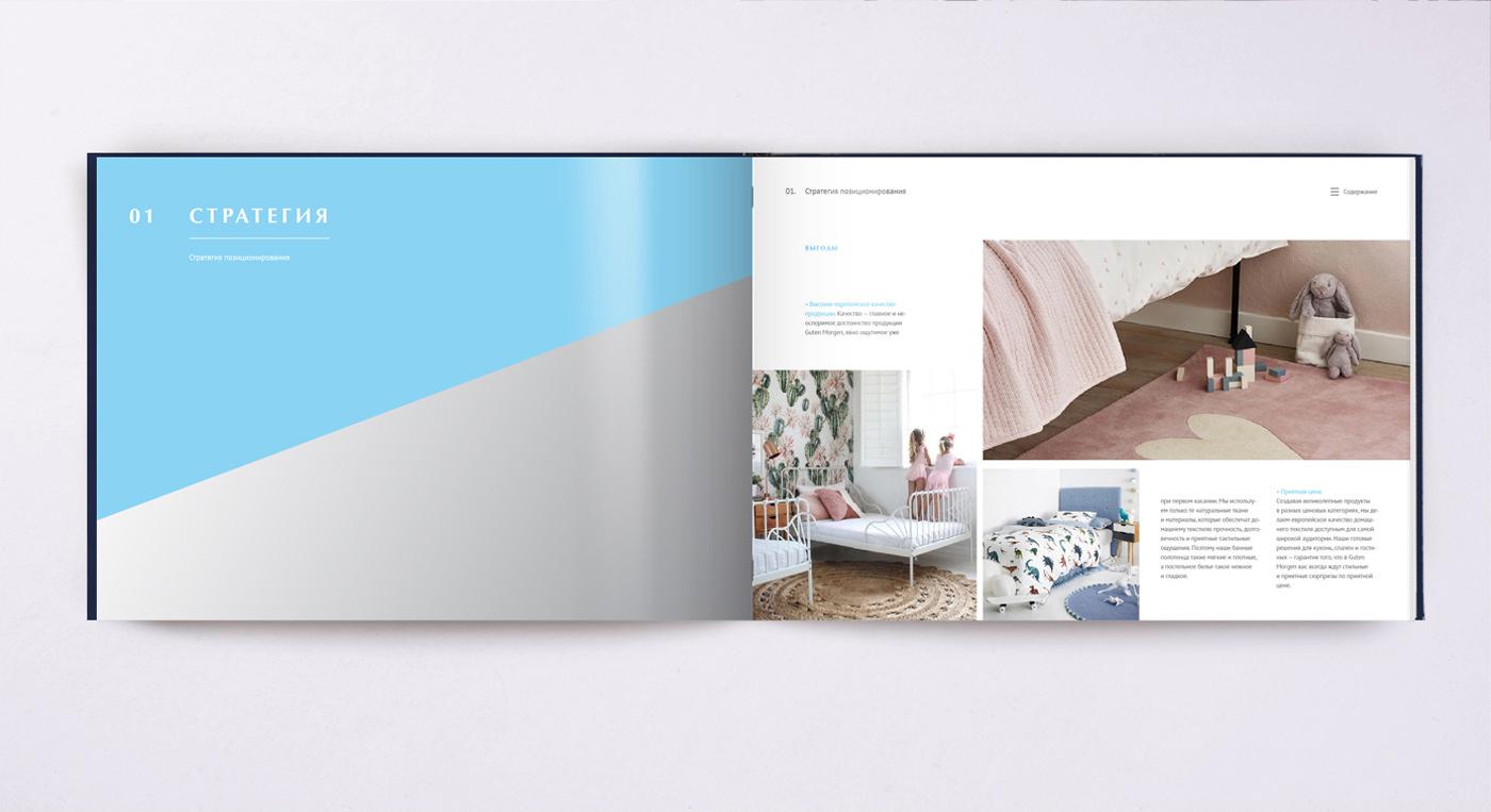 Брендбук Guten Morgen описывает ключевые стандарты бренда и показывает, с какой легкостью продукция бренда наполняет дом уютом, комфортом и стилем