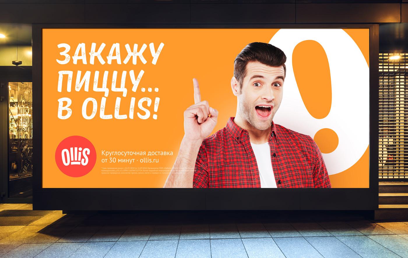 «О! Оллис!»  Креативная имиджевая концепция в основе рекламных материалов бренда построена вокруг это отличной идеи.