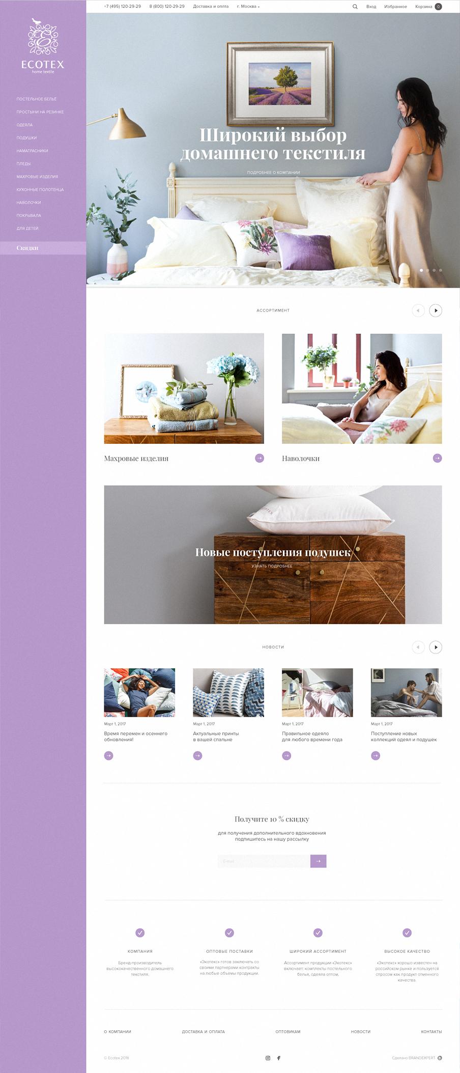 Дизайн и разработка сайта Ecotex с учетом обновленного дизайна логотипа и фирменного стиля