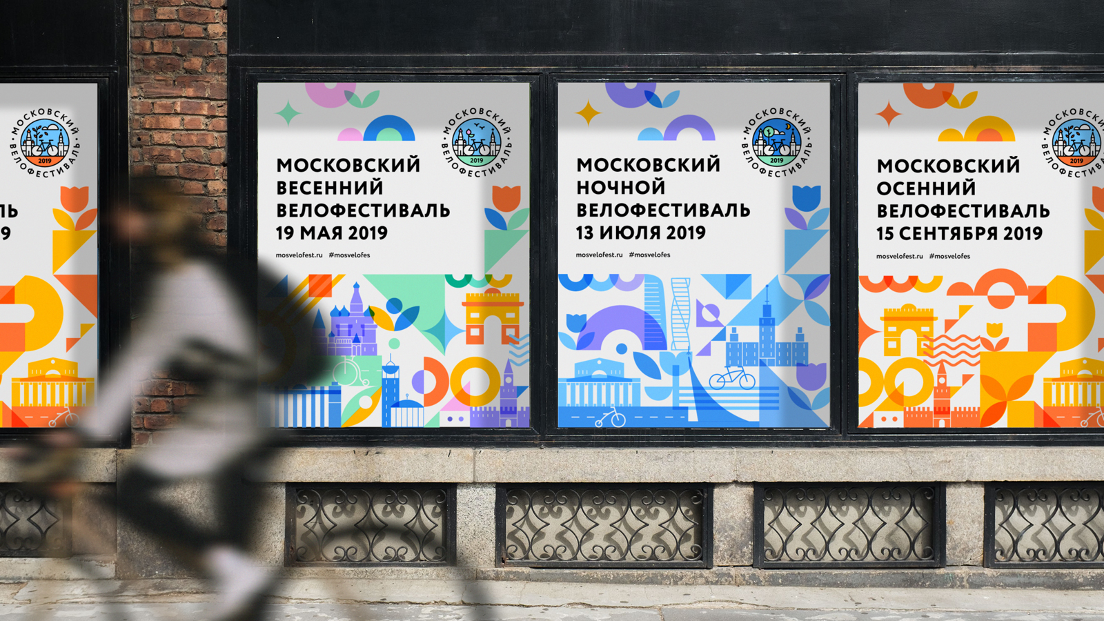 Яркий фирменный стиль Московского велофестиваля никого не оставит равнодушным к столь масштабному событию в городе.