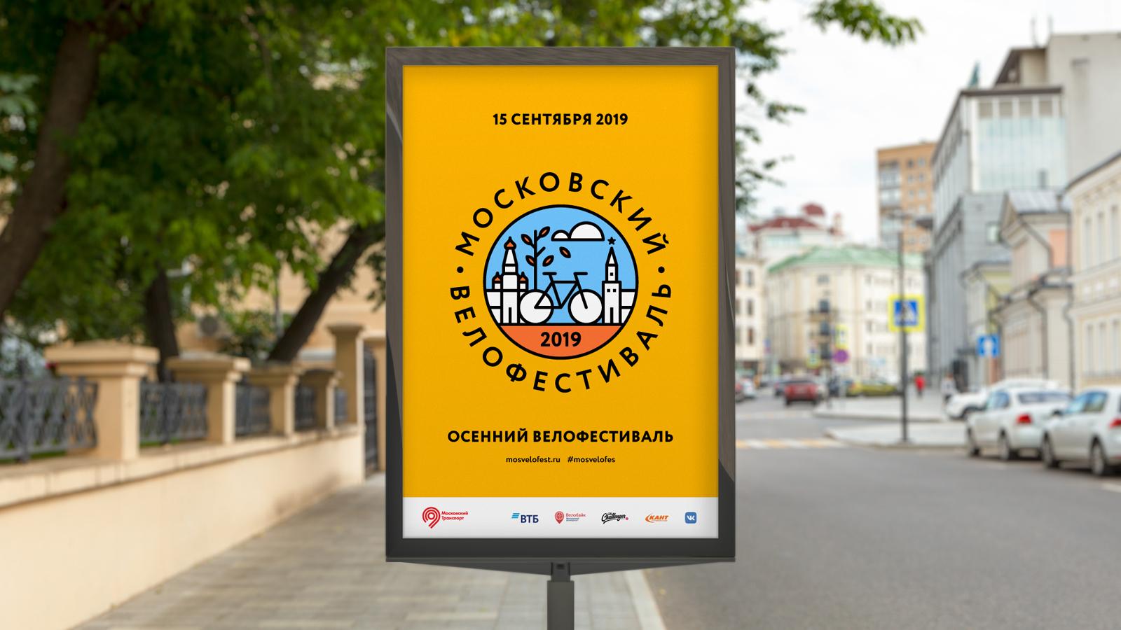 Дизайн рекламы Московского Велофестиваля позволяет привлечь внимание горожан к событию.