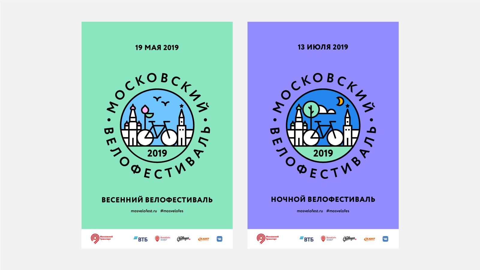 Для Ночного Велофестиваля, который проходит в июле, подобрана соответствующая цветовая палитра и графика.