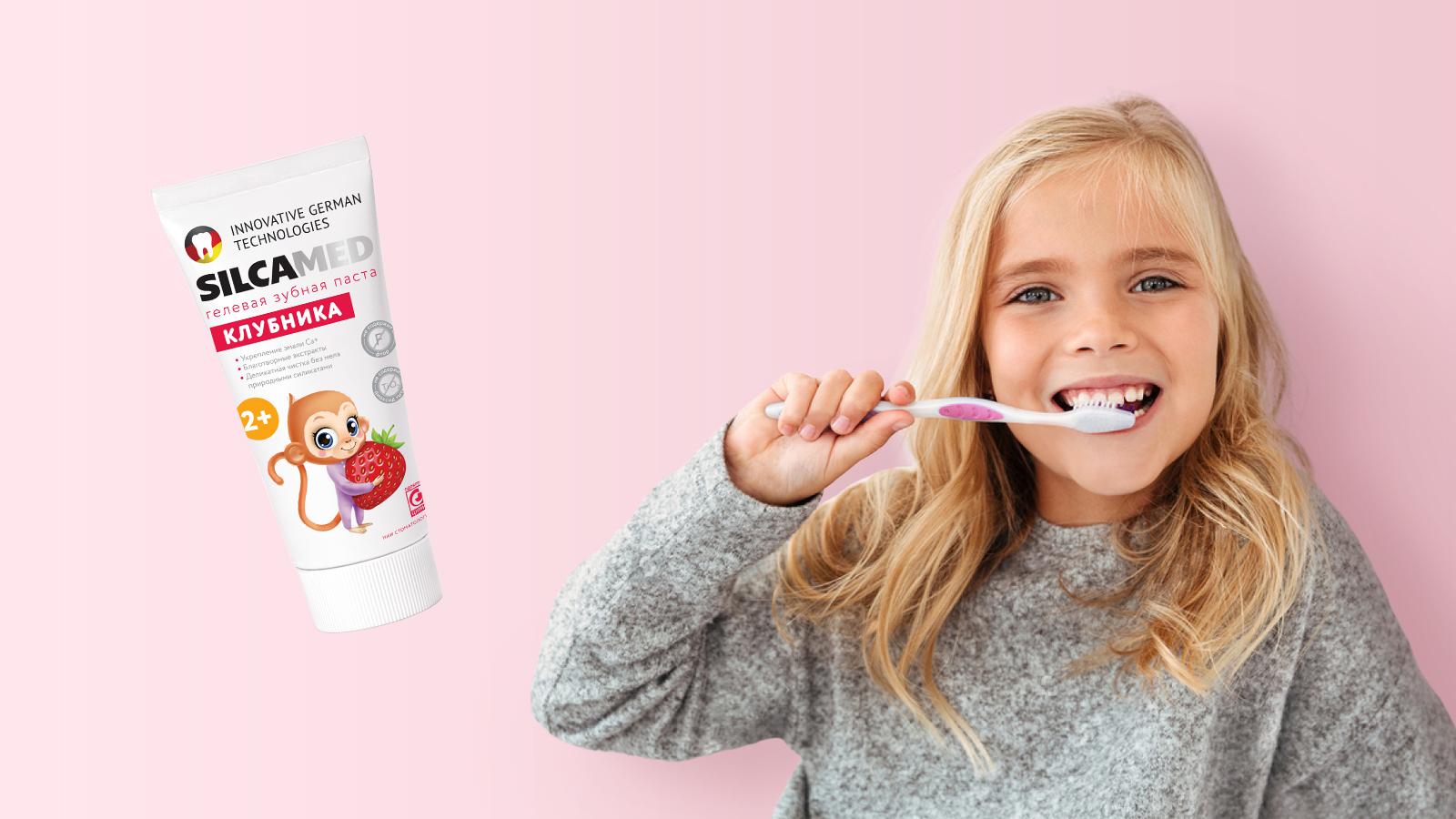 Новый дизайн упаковки серии продукции SilcaMed для детей