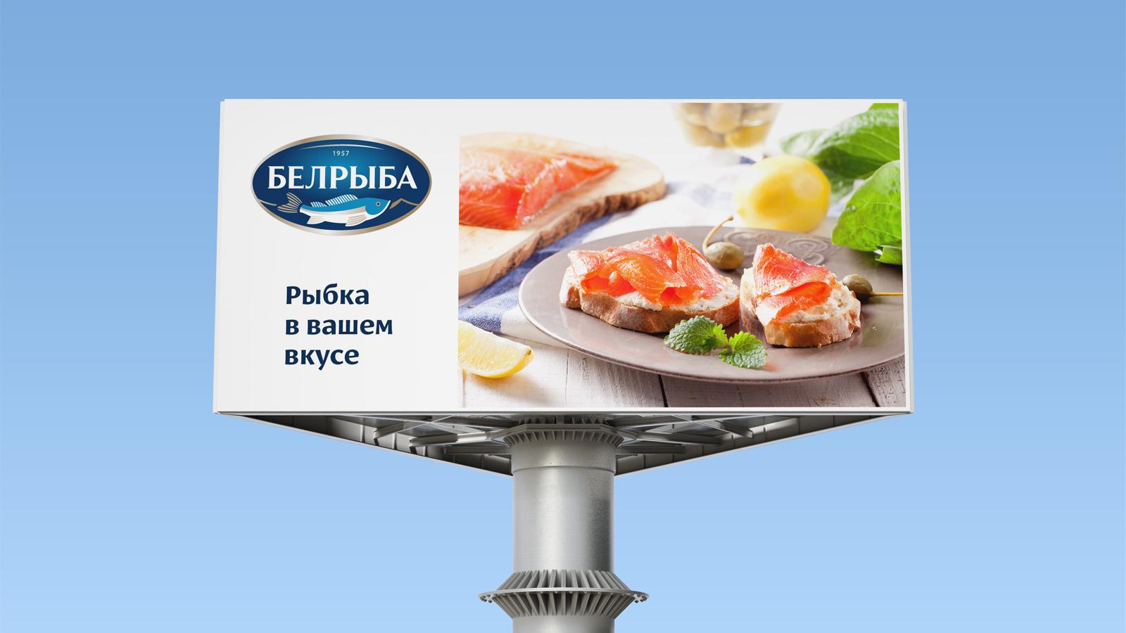 Дизайн рекламы, профессиональная фотосъемка, фудстайлинг и создание макетов наружной рекламы для белорусского бренда рыбы «Белрыба».