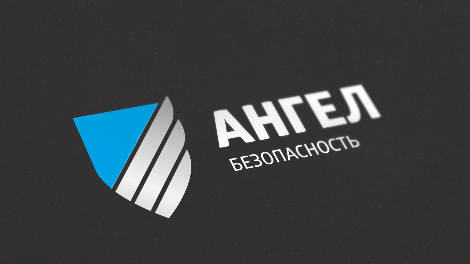 Разработка логотипа группы компаний «Ангел», который соответствует новой стратегии и образу бренда как современного охранного предприятия с высококачественным сервисом, лидера рынка в своем сегменте