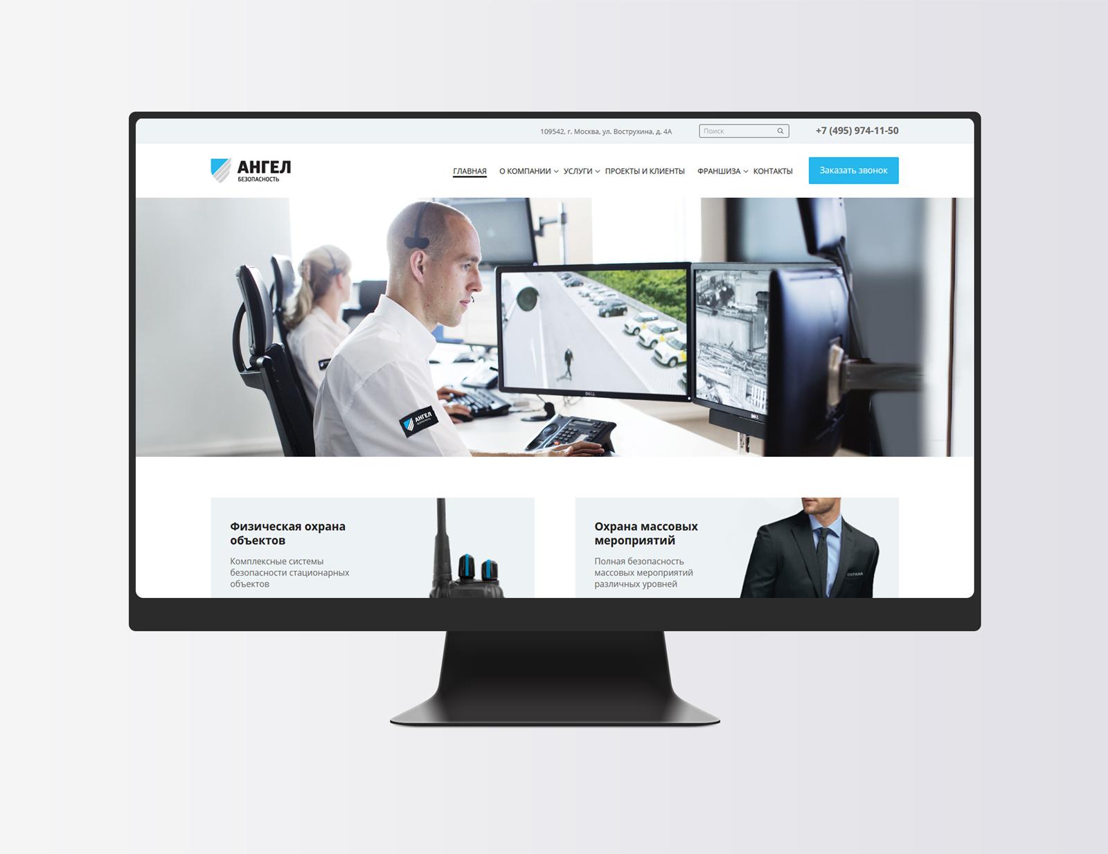 Разработка сайта частного охранного предприятия «Ангел». Обновленный дизайн сайта группы компаний делает сайт более удобным и интуитивно понятным для потенциального клиента
