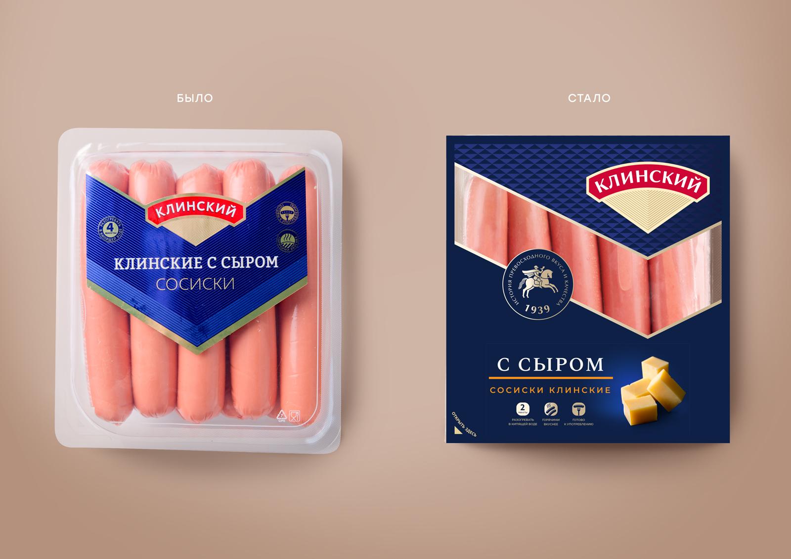 Бренд «Клинский» сохранил узнаваемость, при этом новый дизайн упаковки формирует совершенно иное соотношение цены и ценности для потребителя