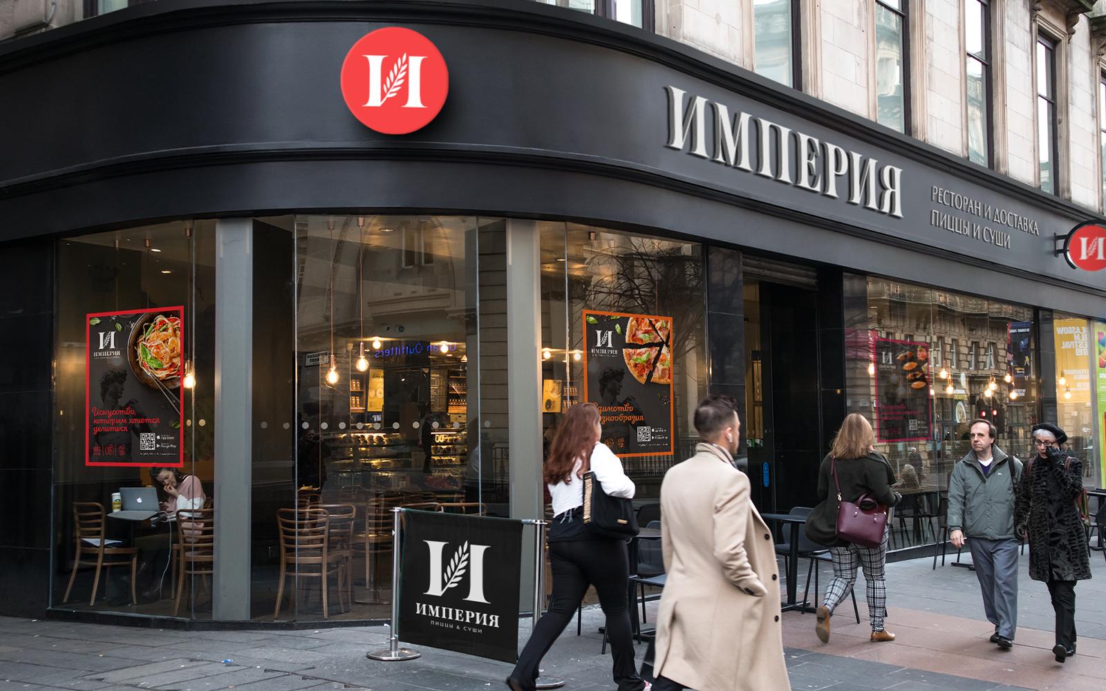 Разработка позиционирования бренда кафе и доставки «Империя», объединяющего людей с хорошим вкусом и эволюционирующего в центр гастрономической и культурной жизни мегаполиса.