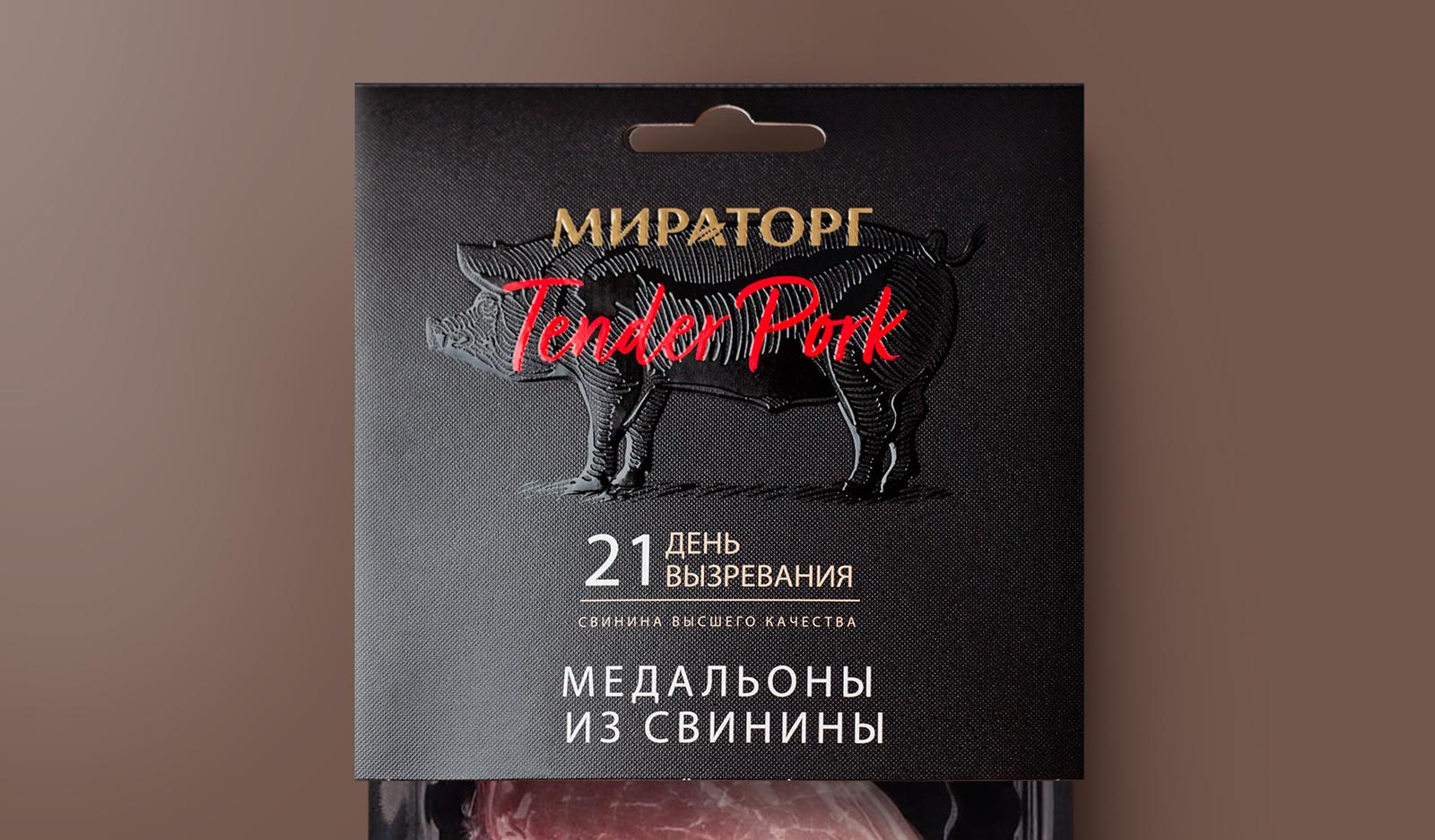 Черный цвет упаковки Tender Pork подчеркивает высокое качество мяса