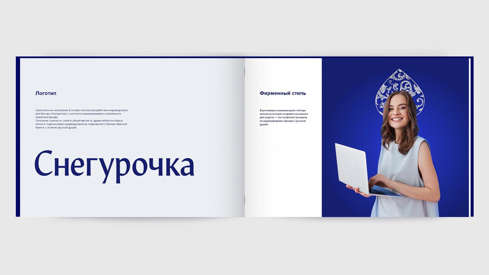 Создание брендбука для бренда офисной бумаги «Снегурочка», который содержит информацию о использовании фирменного стиля