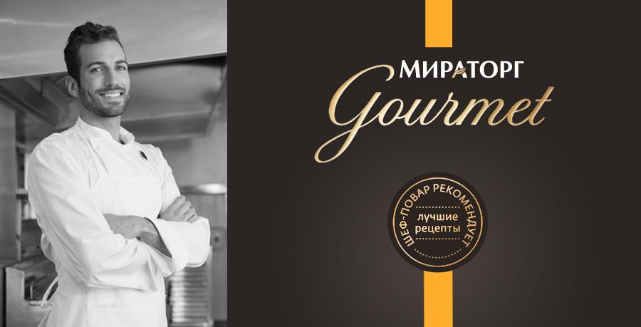 Разработка логотипа Мираторг Gourmet