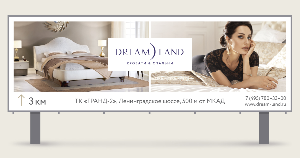 Дизайн рекламы Dream Land, щит 12 х 4 метра