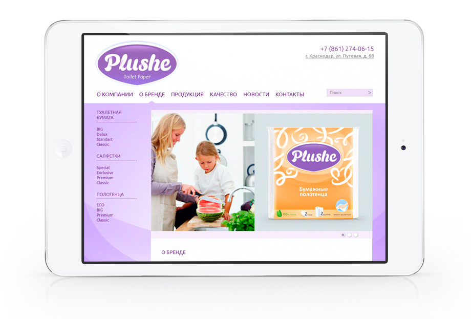 Брендинговое агентство Brandexpert «Остров Свободы»: Создание сайта Plushe
