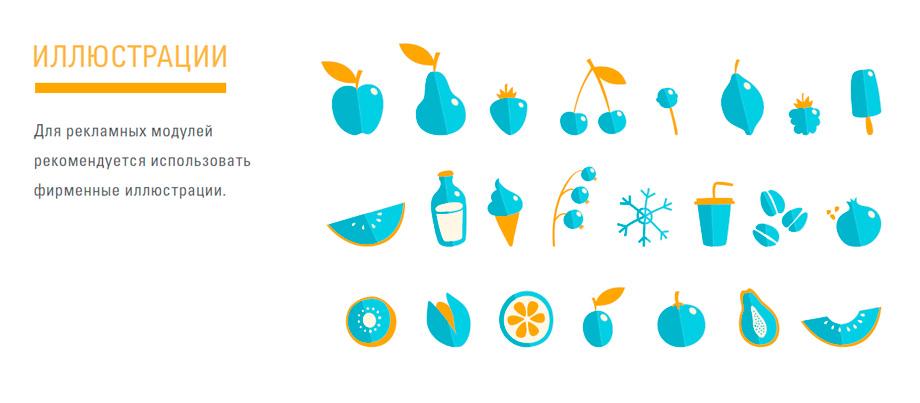 Иллюстрации в основе фирменного стиля ICECRO