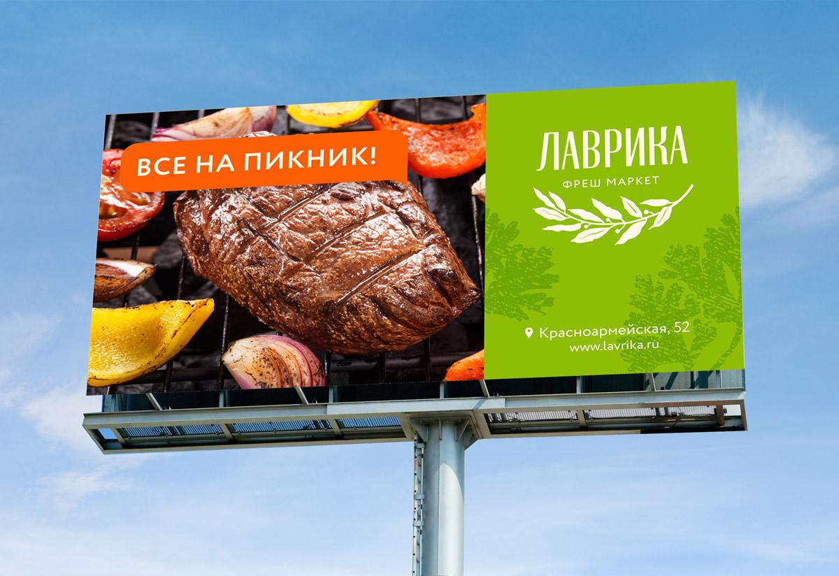 Дизайн рекламы бренда Лаврика: щит 3х6