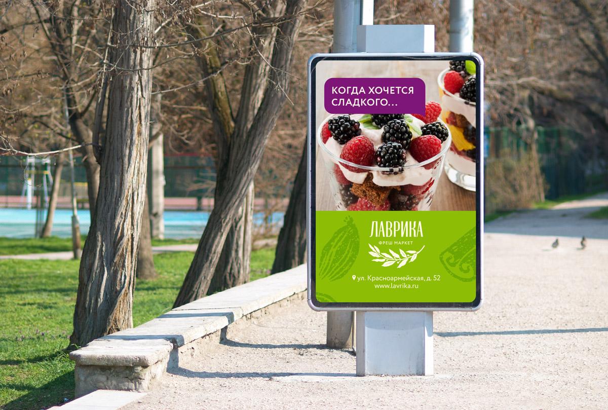 Дизайн рекламы бренда Лаврика: ситилайт