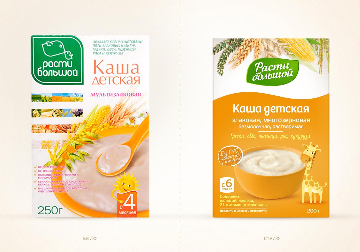 Дизайн упаковки детского питания «Расти большой»: до и после