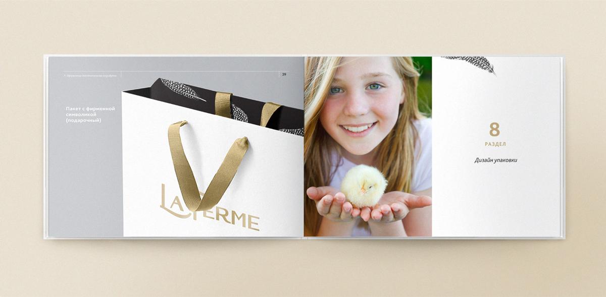 Дизайн упаковки La Ferme
