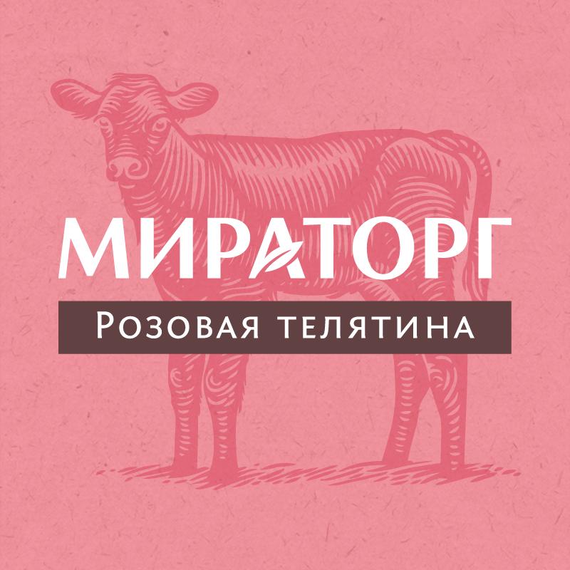 Мираторг Телятина