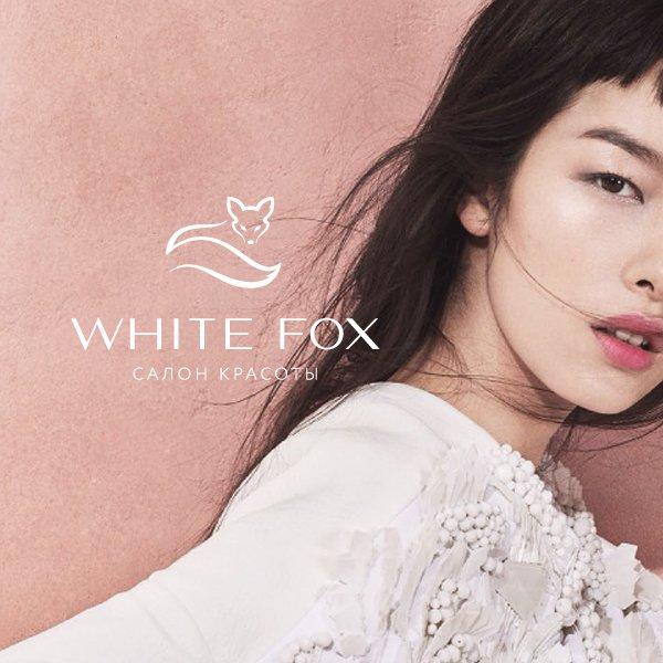 Рестайлинг бренда салонов красоты White Fox