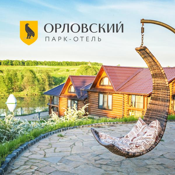 Орловский